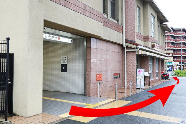 3番出口から医院へ