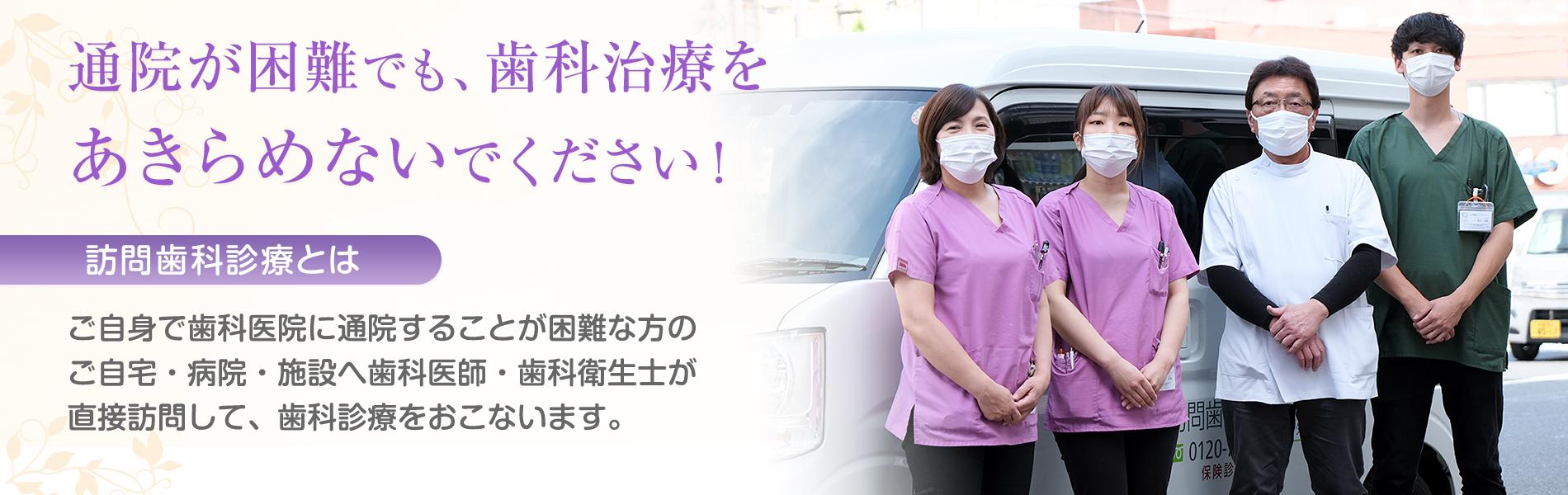 通院が困難でも、歯科治療をあきらめないでください!